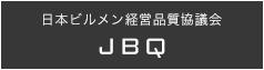 日本ビルメン経営品質協議会 JQB